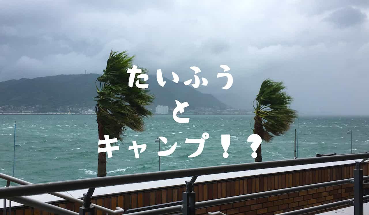 【お知らせ】ウルトラライトなソロキャンプオフ会は台風でした。