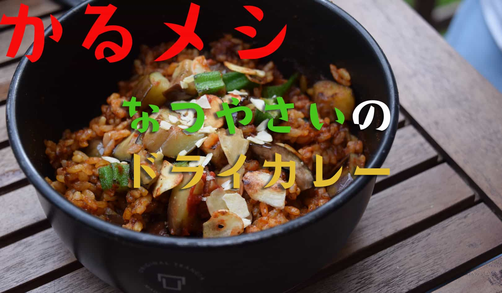【かるメシ】夏野菜のドライカレーで夏のキャンプ飯は決まり!