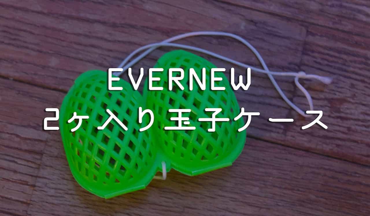 【ギアレビュー】エバニューの玉子ケースはソロキャンプに最適!