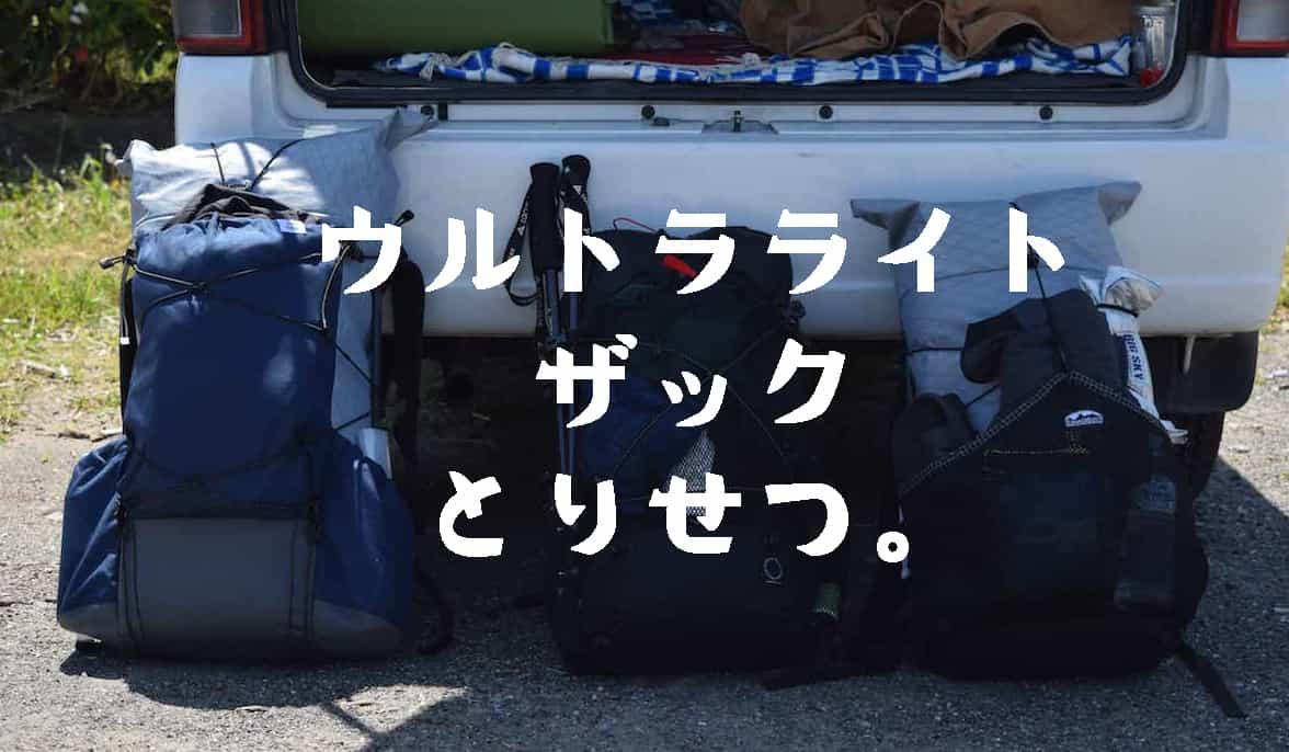 ウルトラライトザックって何?荷物のパッキング方法は?