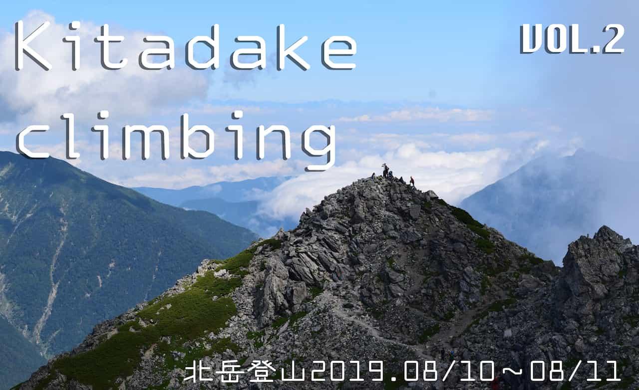 【南アルプス登山】お盆休みに北岳に登ったら、コテンパンにされた!DAY2