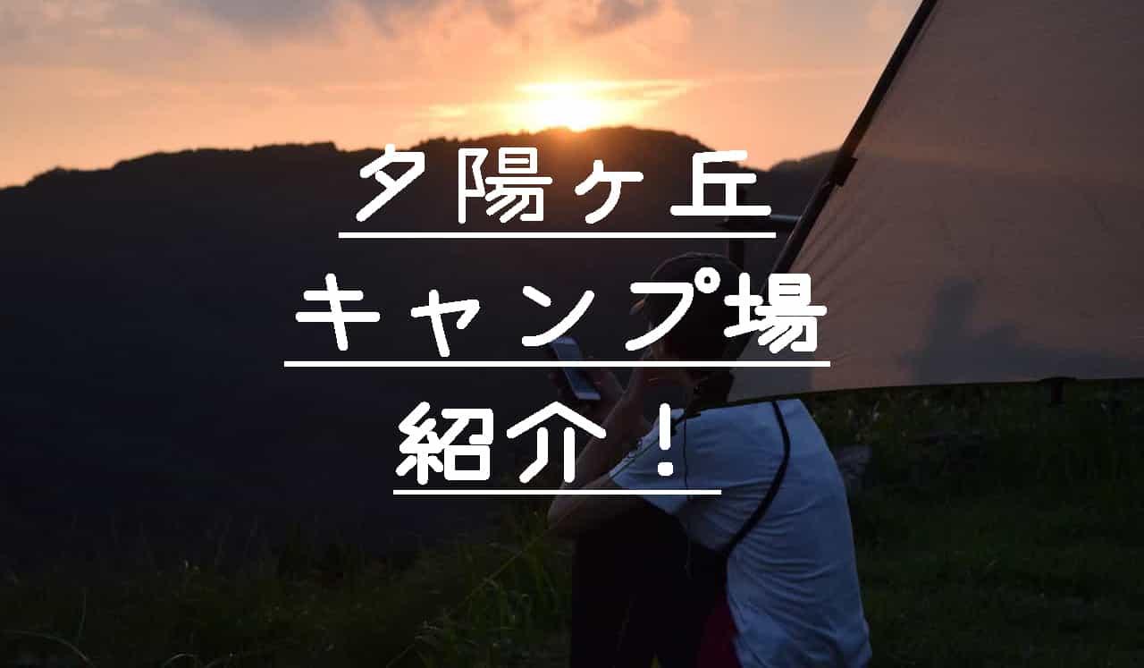 【キャンプ場紹介】南伊豆夕陽ヶ丘キャンプ場