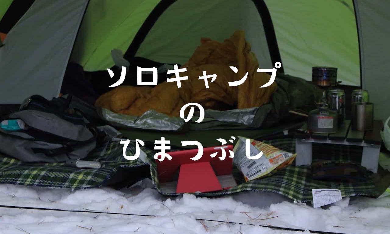 ソロキャンプの暇つぶしって?気になるソロキャンプの時間の使い方!