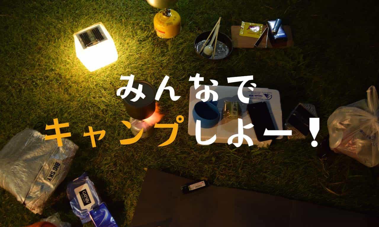 10月下旬に富士山の近くで「ソロキャンプオフ会」を開きます!