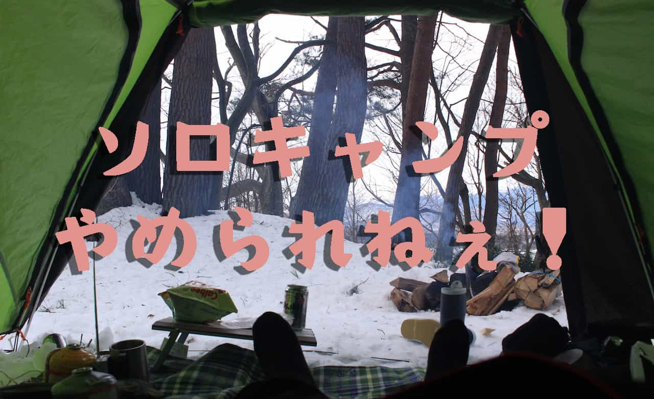 ソロキャンプが楽しすぎてやめられない話。注意点も紹介するよ!