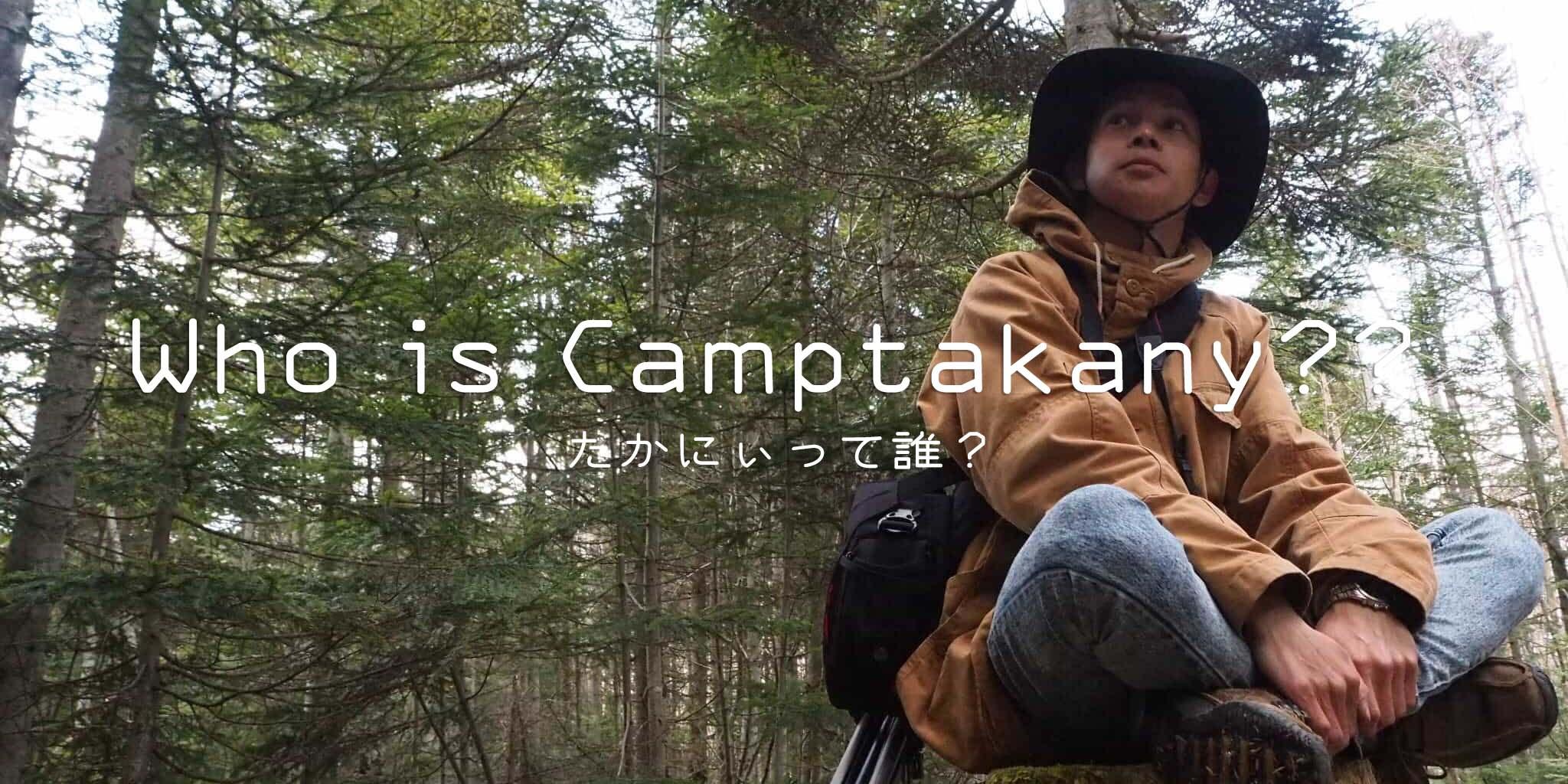 CAMPたかにぃとは??