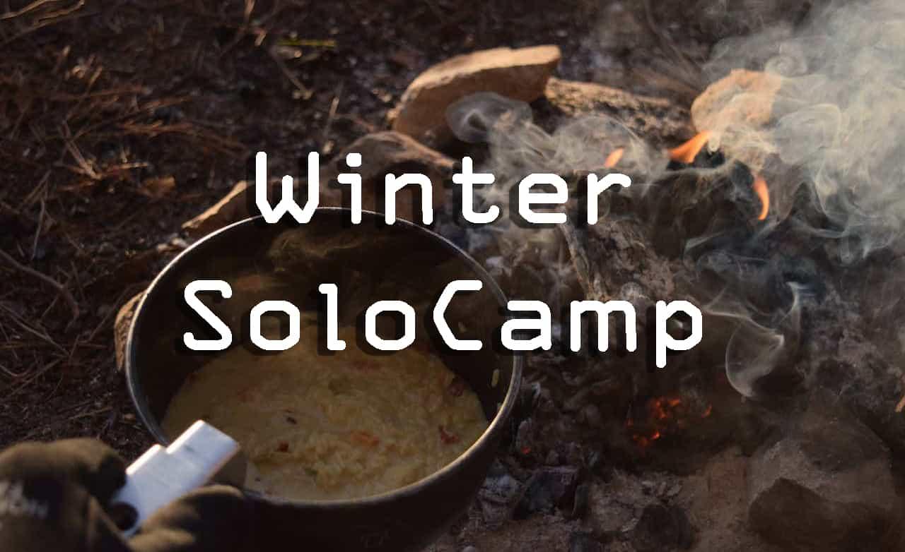 冬のソロキャンプを快適に過ごすための装備!1番大切なことは!?