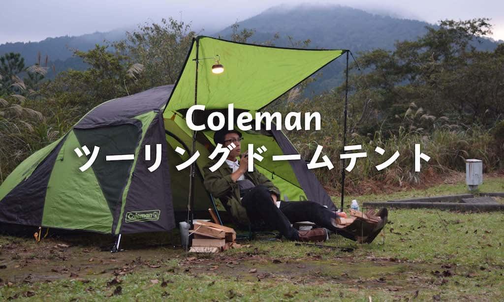 コールマンのツーリングドームテントでのソロキャンプがマジで快適!