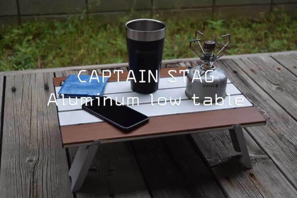 【レビュー】キャプテンスタッグアルミロールテーブルを1年間使ってみた結果。