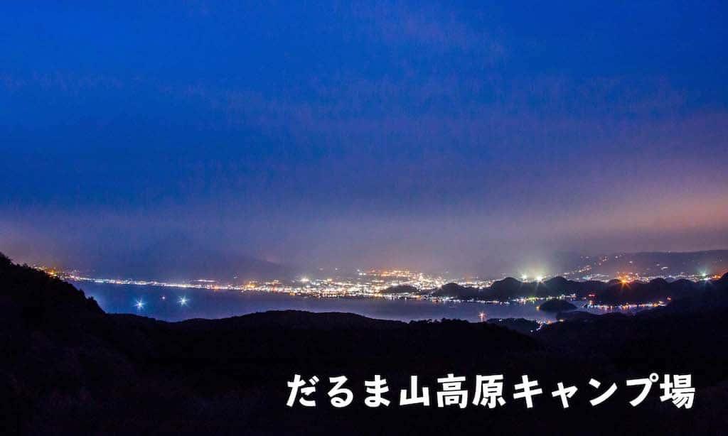 ソロキャンプで夜景を楽しむ!「だるま山高原キャンプ場」の紹介!