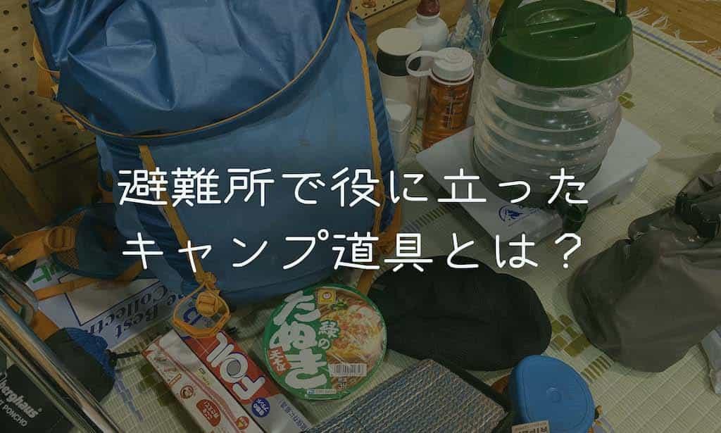 【LINE@限定記事】台風の避難所でキャンプ道具がかなり役に立った話。