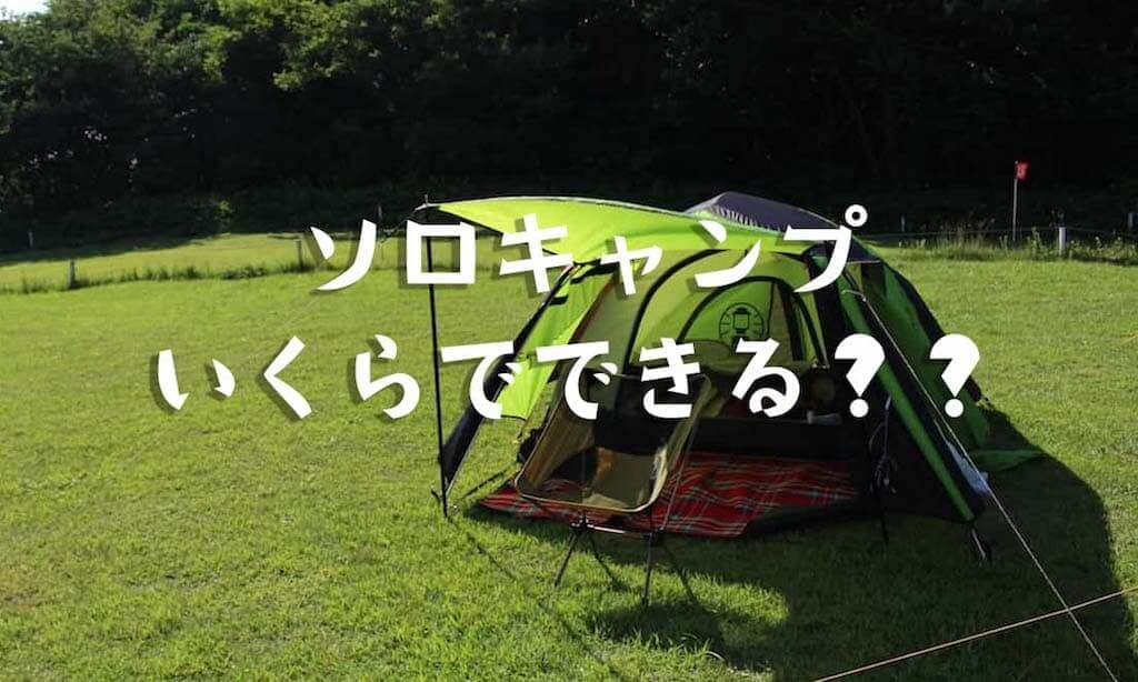 ソロキャンプを始める初期費用!なんと最低〇〇円で揃えられる!?