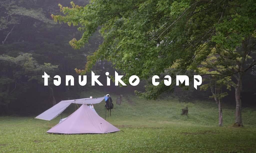 【キャンプ場紹介】ロケーション抜群!施設も充実の「田貫湖キャンプ場」!