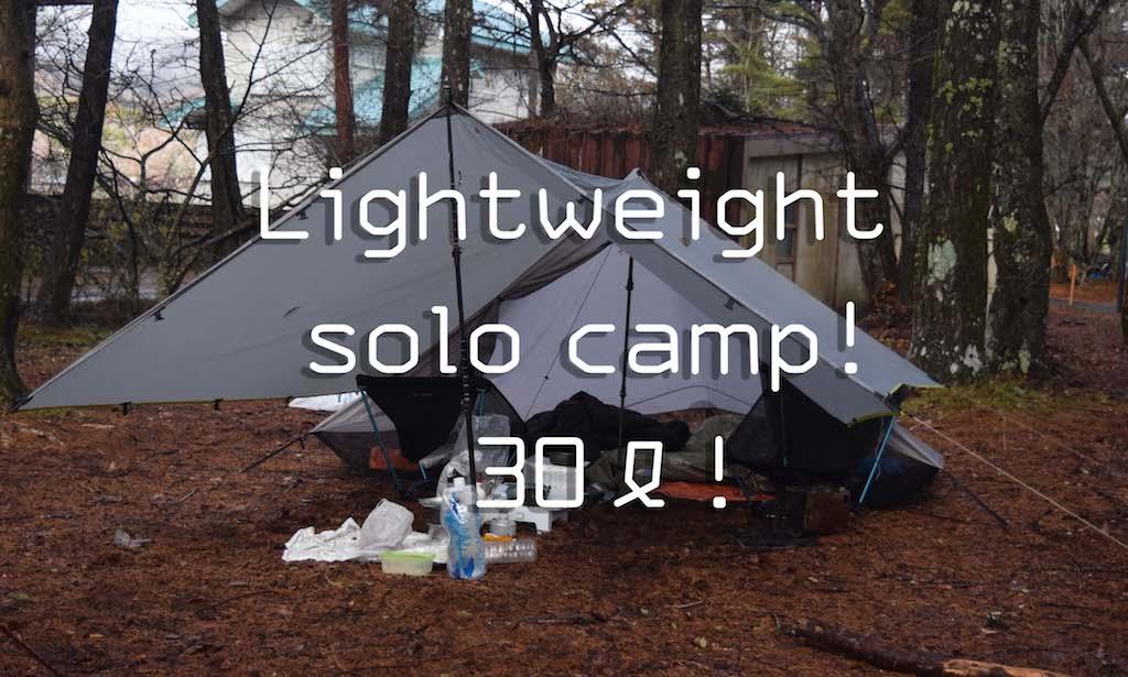 軽量化ソロキャンプ!30ℓのバックパックでどこまで快適にできるか試してみた!