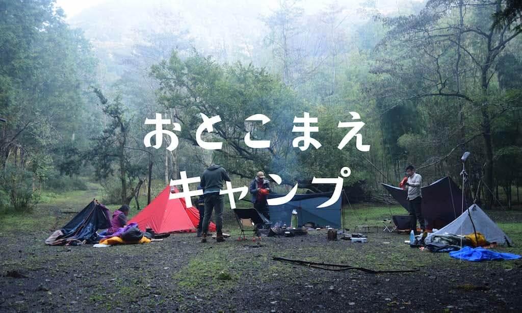 男前なソロキャンプオフ会!男前キャンプに参加してきた!テント持込厳禁!?