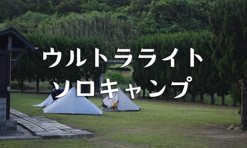ソロキャンプをウルトラライトに!ギアを軽量化して自由なキャンプ旅!