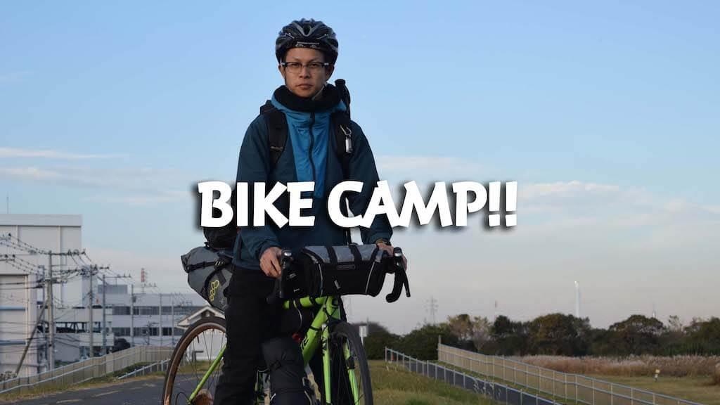 自転車でキャンプ!バイクパッキングを駆使して楽しむ自転車キャンプ!