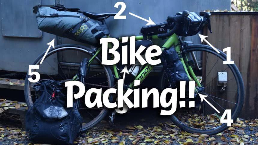 バイクパッキングの装備は何が必要?!パッキング方法は?