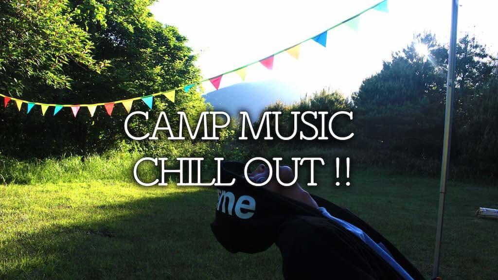 キャンプの音楽11選!キャンプを高めるBGMと注意点を紹介!