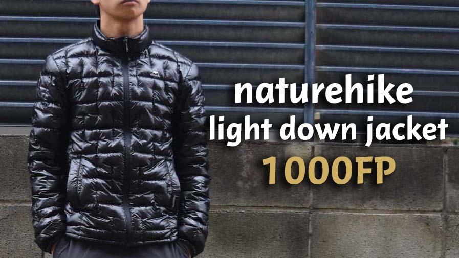 ネイチャーハイクの1000FPのライトダウンジャケットが一長一短だった!