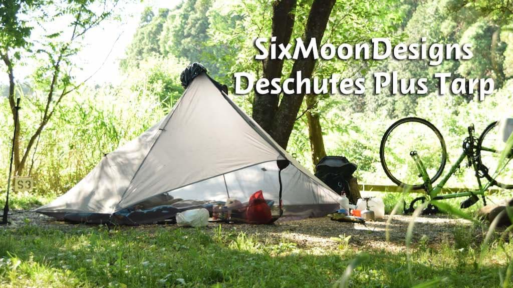 【ギアレビュー】SixMoonDesignsのデュシュッツプラスタープがいかに素晴らしいか!