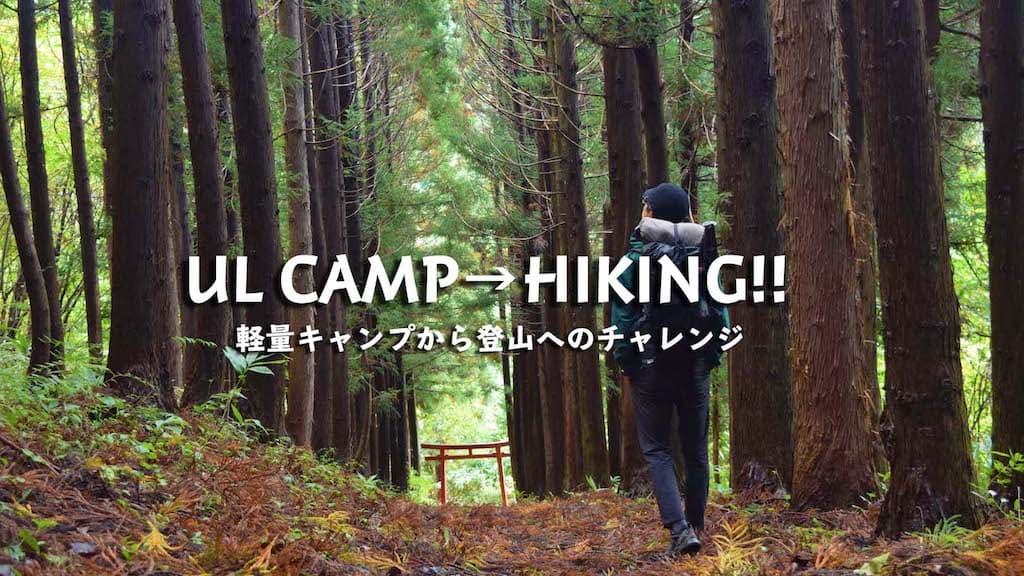 バックパックでキャンプできたらテント泊登山が始めやすかった話!