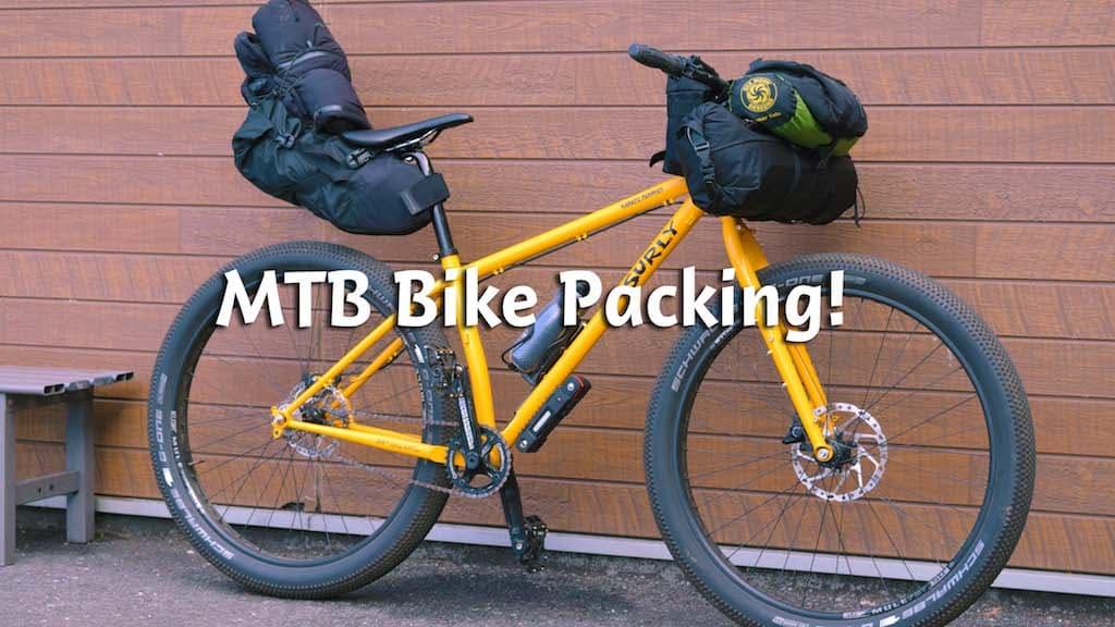 マウンテンバイクのバイクパッキングがカッコイイ!バックと道具を紹介!