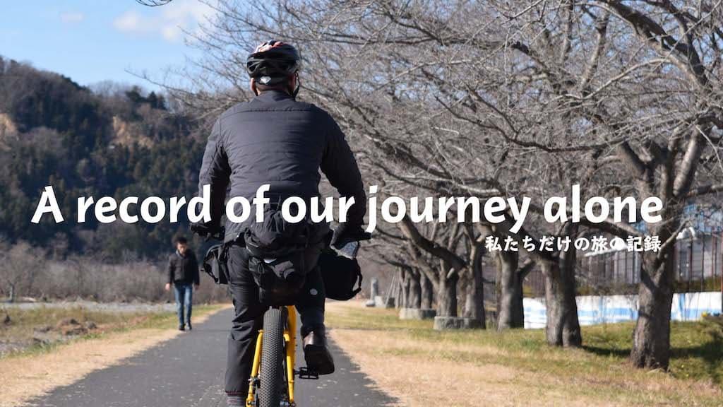 年明けの自転車キャンプは壮絶な旅となったので記録しておく。
