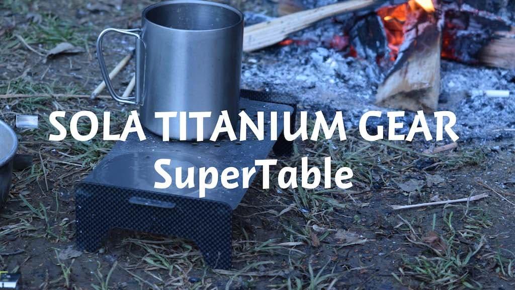 ソラチタニウムギアのスーパーテーブルがめちゃめちゃイケてるミニテーブル!