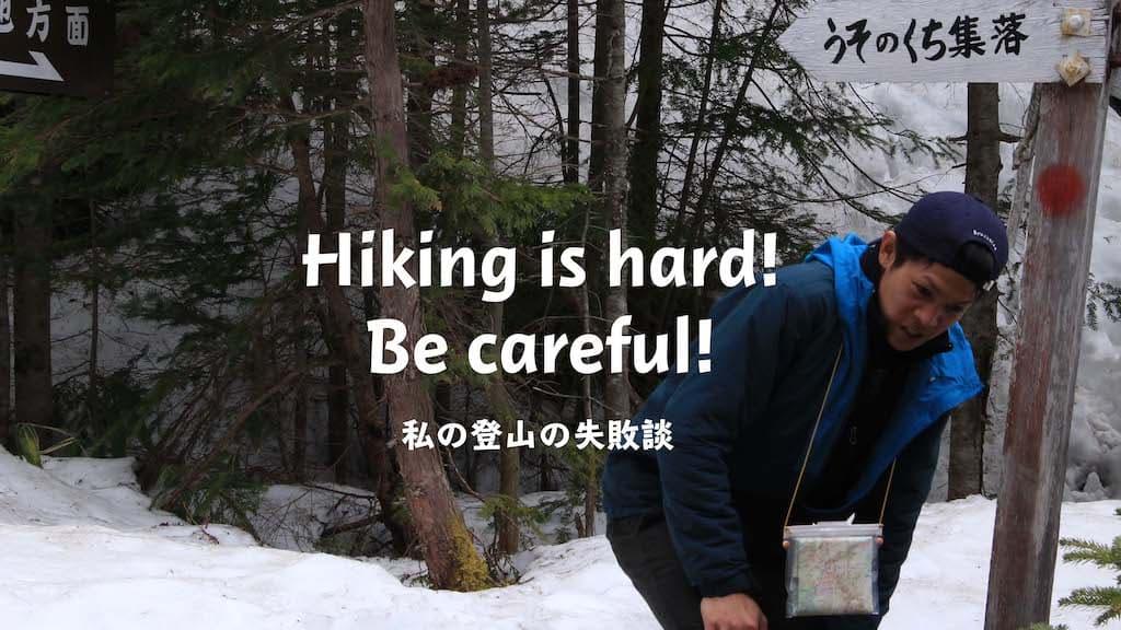 【登山の失敗談】1人で登山を始めたら凄く間違いだらけで大変だった話!