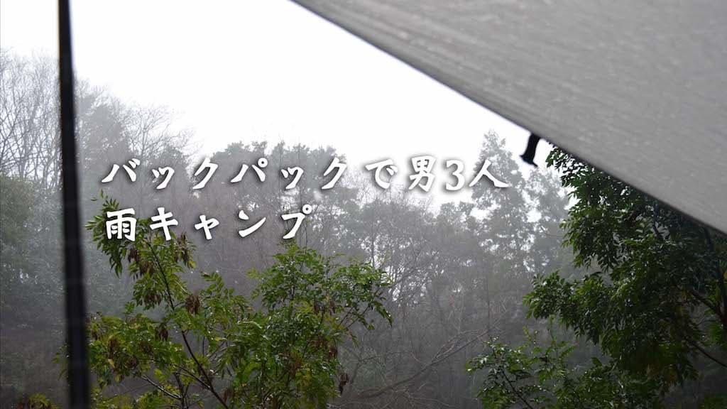 バックパックキャンプで男3人、冬の雨キャンプ!