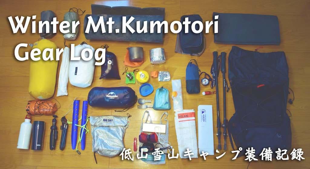 【低山雪山の装備紹介】雲取山テント泊の装備一式!改善点も紹介します!
