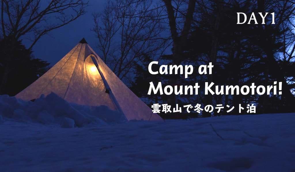 2月の雲取山HIKE!雲取山荘で麗華10℃の雪中キャンプ!(DAY1)