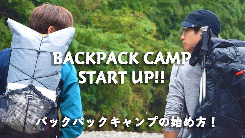 【入門】バックパックのソロキャンプの始め方!