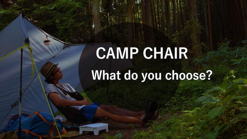 軽量キャンプのチェアを使ってきた!色んな楽しみ方があるよ!
