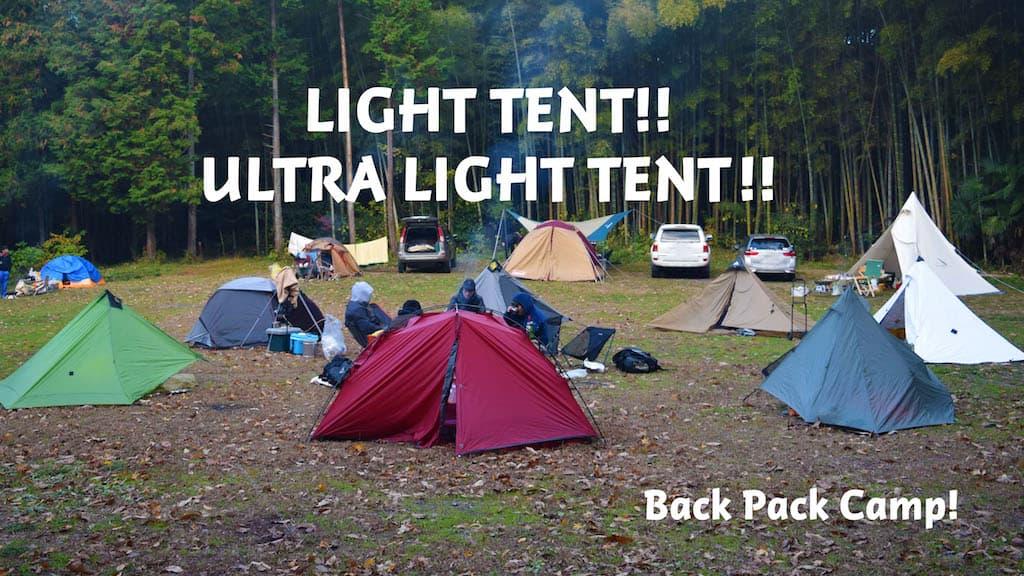軽量テントをまとめてみた!種類別に見るウルトラライトなテント18選!