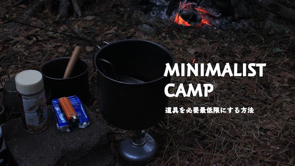 【ミニマリスト】キャンプ道具を必要最低限にするなら。