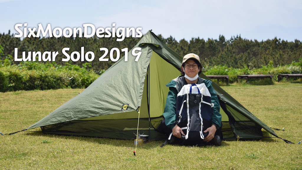 【ギアレビュー】SixMoonDesigns「ルナーソロ」2019年モデルがかっこよすぎ!