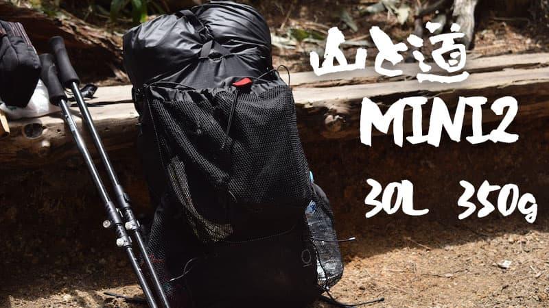 【ギアレビュー】山と道「MINI2」が凄く使えるULバックパックなので紹介します!