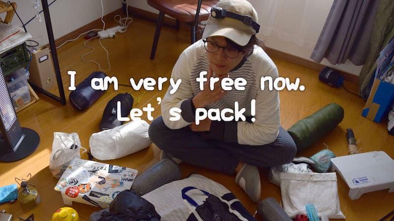 自宅待機中にバックパックキャンプの準備だけしてみたら、凄い良かった話。