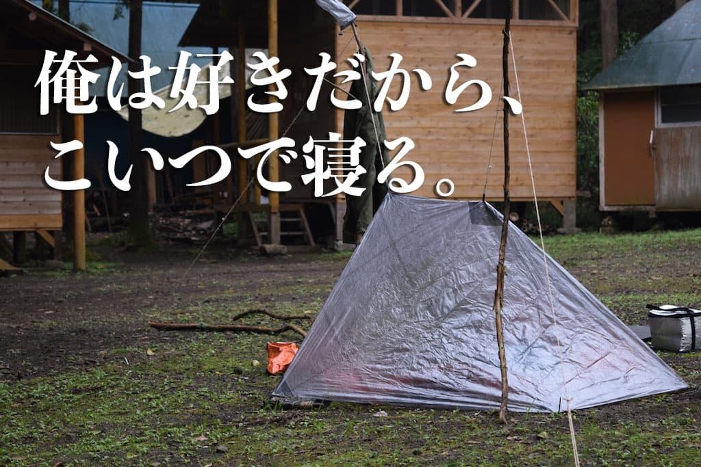 ウルトラライトギアでキャンプをする理由はただ1つ!好きだから!