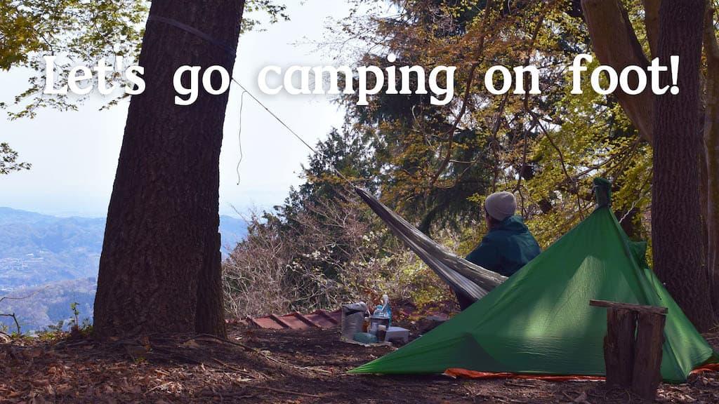 徒歩キャンプでしか行けないキャンプ場に行ってみた!