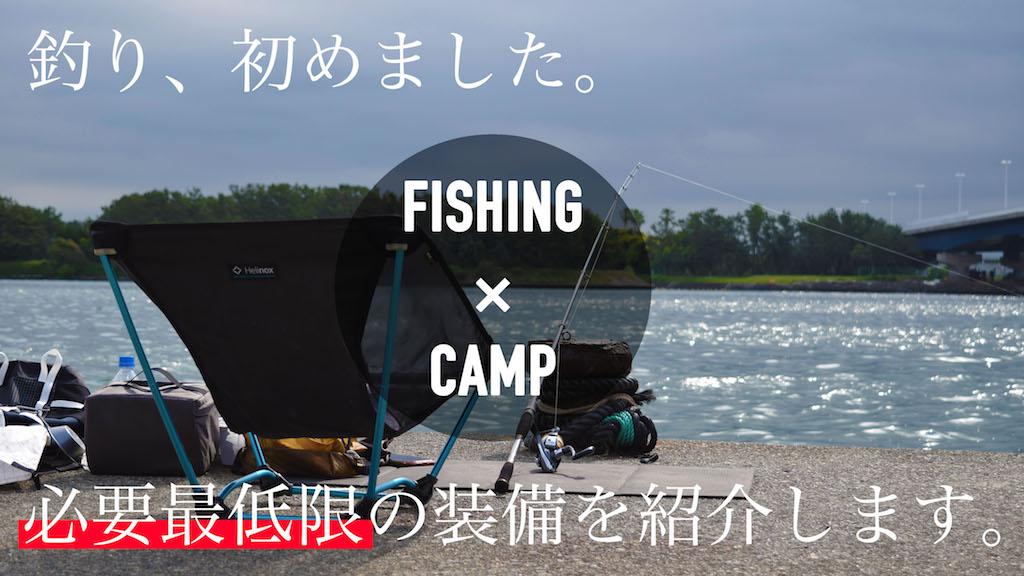 海釣りを初めてみたよ!必要最低限の装備を紹介します!