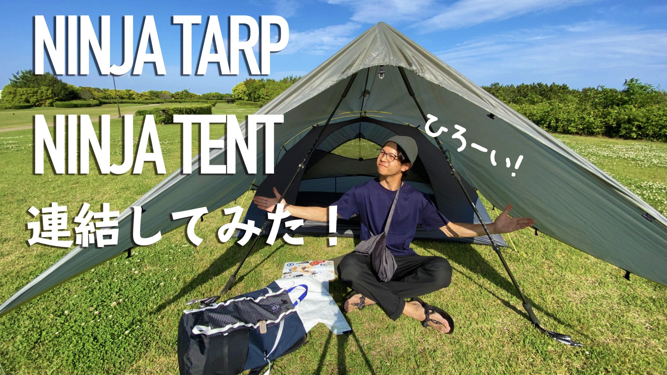 【ニンジャタープ研究所】秘技!NINJA超連結タープ!快適ソロキャンプ〜!