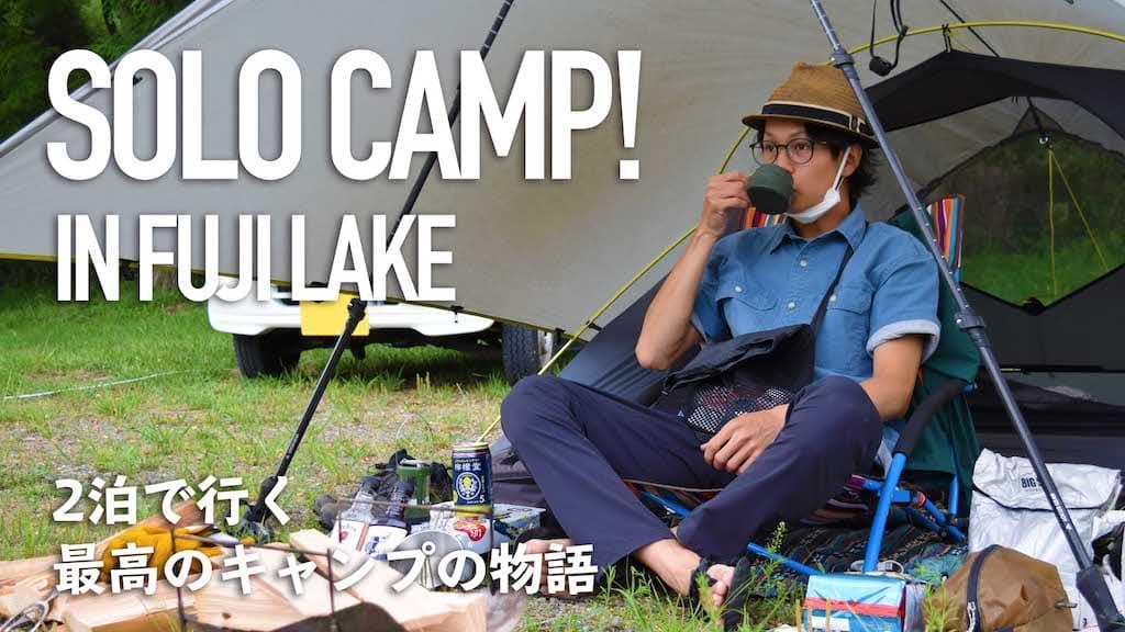 ソロキャンプもハイキングも楽しむ!富士五湖での最高のキャンプ!