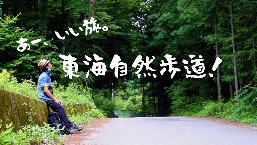東海自然歩道をハイキング!ソロキャンプで楽しむソロハイク!田舎道編