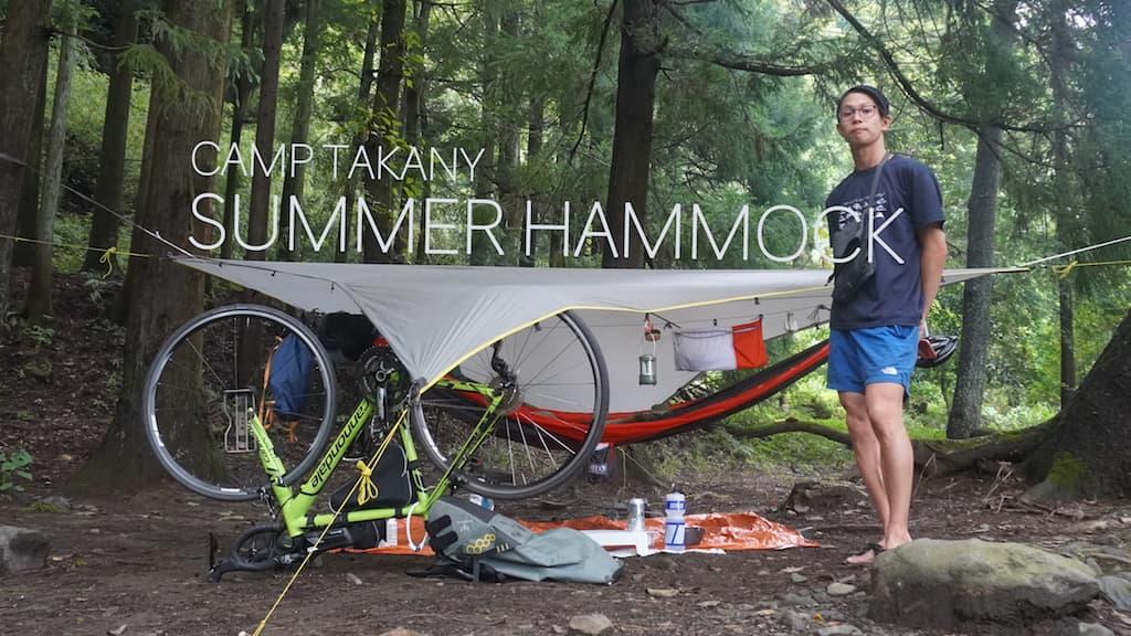 夏のハンモック泊が面白いのでご紹介しますぞ!