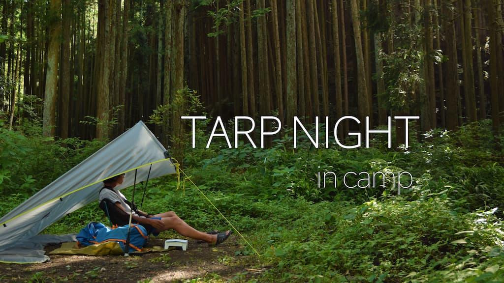 タープ泊でキャンプしてみたらかなり面白かった件について。