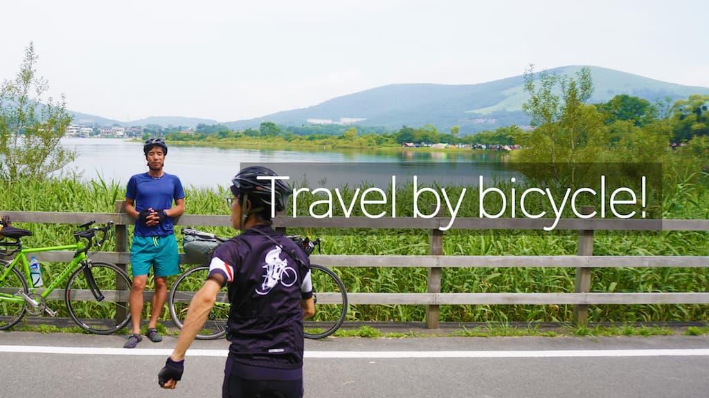 【自転車キャンプ旅】湘南から大阪まで530㎞の自転車旅をしてみたよ!Vol.1