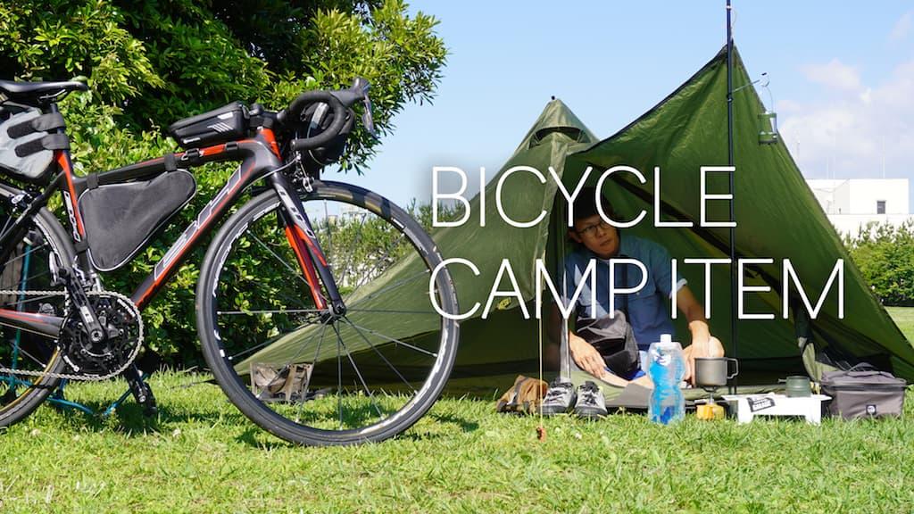 自転車キャンプに必要なキャンプ道具!バイクパッキング重視!